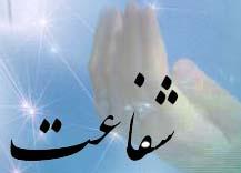 شفاعت - به روز رسانی :  8:38 ص 88/10/18 عنوان آخرین نوشته : سلام دوستان